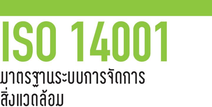 iso 14001 version 2015 requirement ไทย