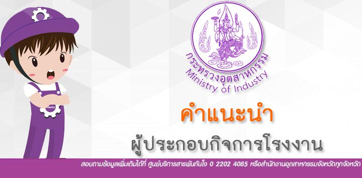 logo-factory