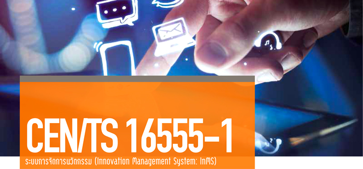 innovation-management-inms