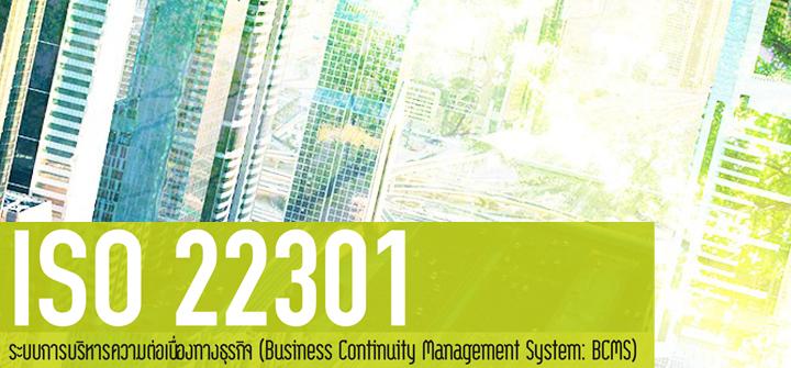 iso22301-bcms-banner-salekit