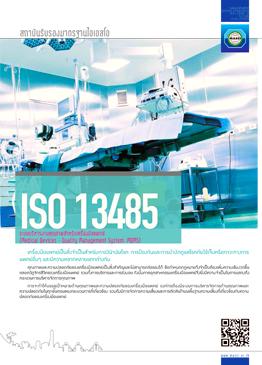 handbill-iso13485