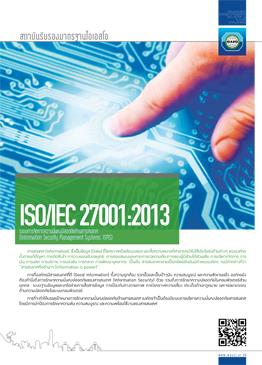 iso-iec-27001-2013