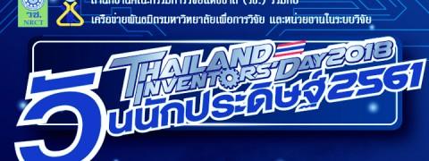 banner-thailand-inventory-day-2018