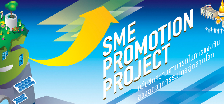 News-SME-Promotion-Project-III
