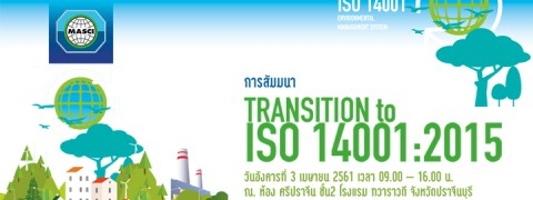 banner-transition-to-iso14001-2015