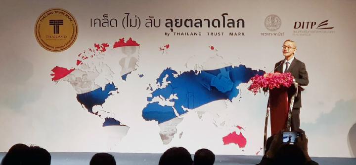 banner-ThailandTrustMark