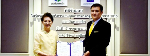 Banner-certificate-thaiplastics