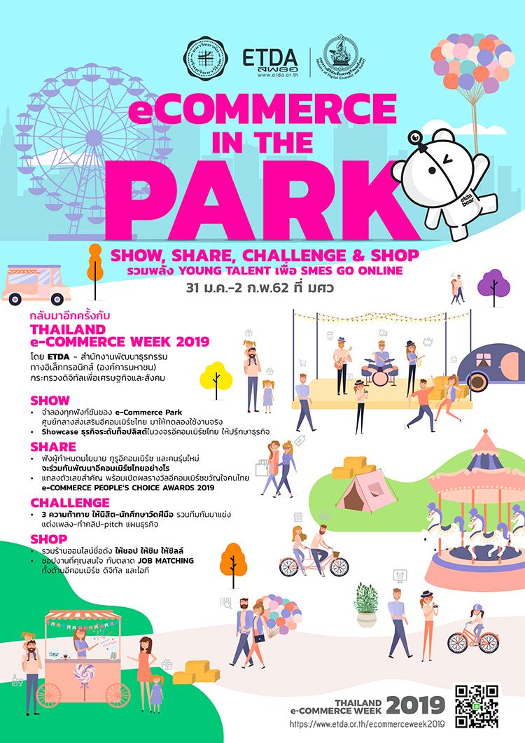 Poster_eCOmmercePark