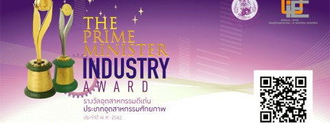 Banner-IndustryAward2019