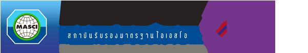 สถาบันรับรองมาตรฐานไอเอสโอ (สรอ.) logo