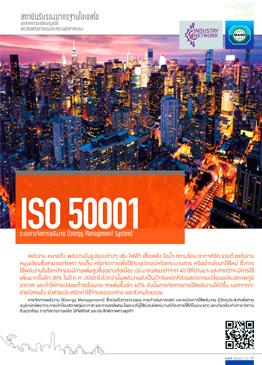 Salekit_ISO50001