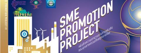 Banner-SME_Promotion_Project_IV