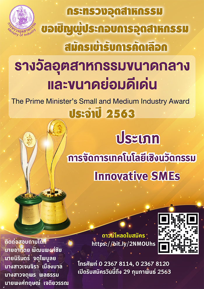Banner-Innovation-Award-2563
