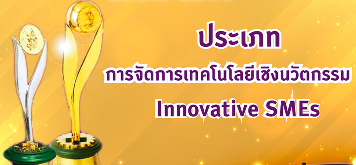 Innovative-SMEs-Award-2020