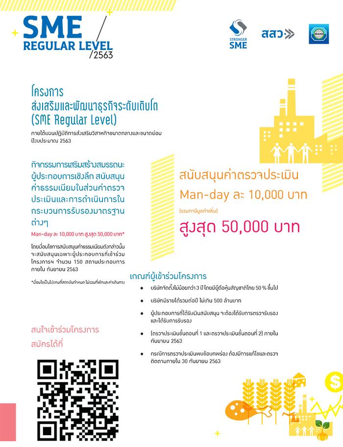 Brochure-SME-strong-2020-2