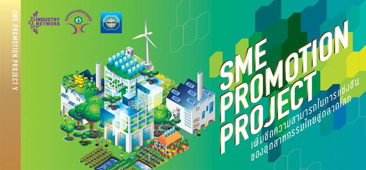 SME-PRomotion-Project-V-63