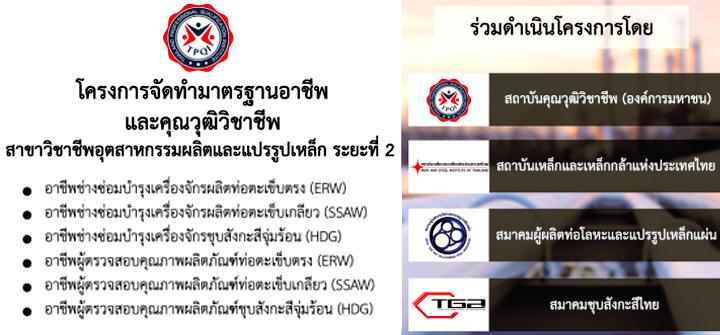 ISIT-Thailand