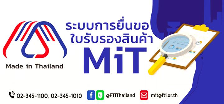 MIT_MadeinThailand_Banner