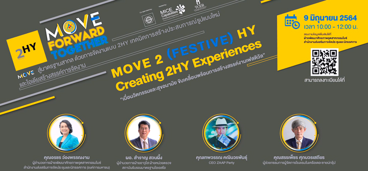 Creating-2HY-Experiences
